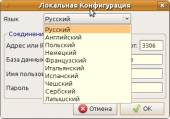 агентство-sv-linux-screenshot-settings.jpg
